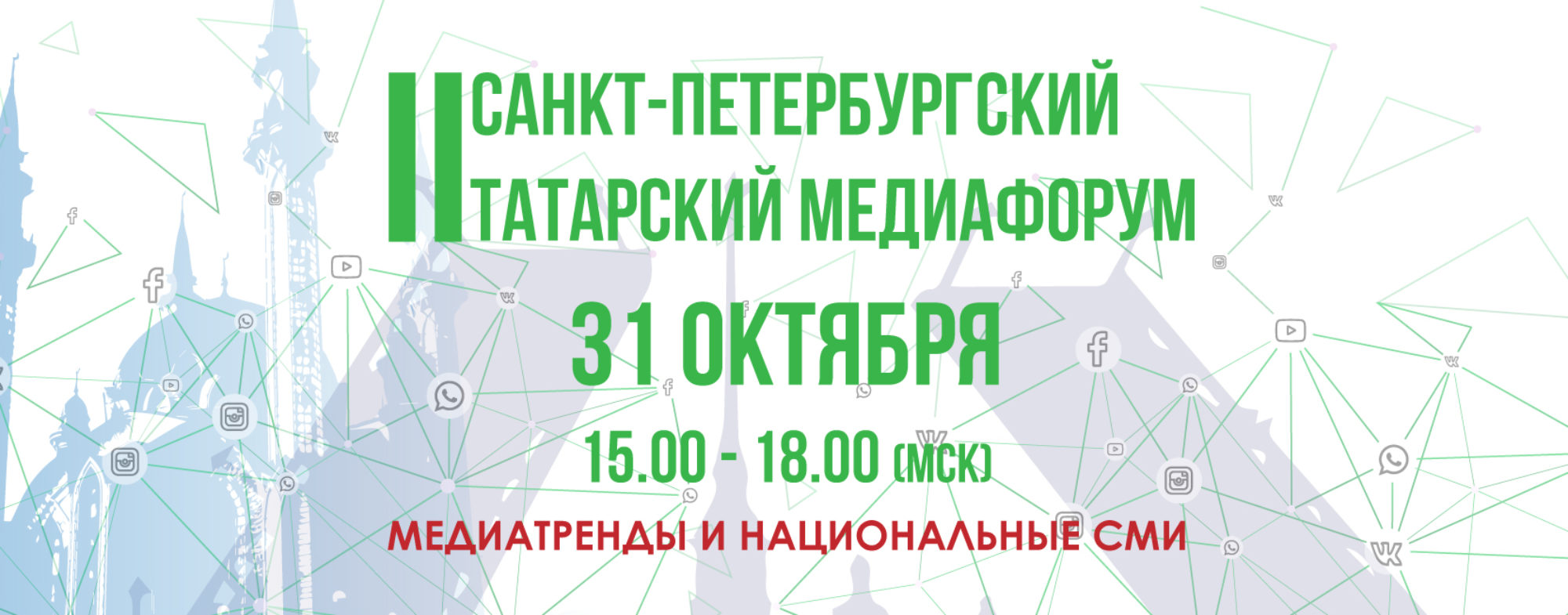 II Петербургский Татарский Медиафорум